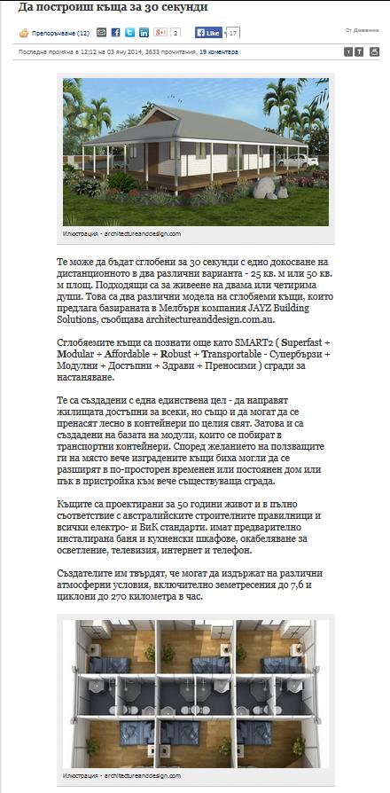 iBuild Newes | Dnevnik (Bulgaria)